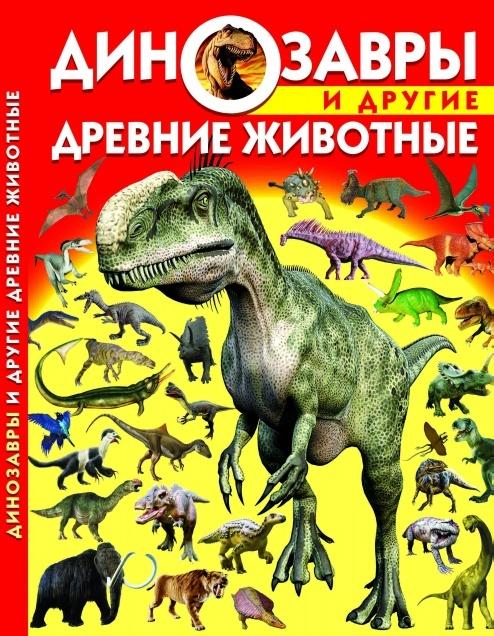 """Купить книгу """"Динозавры и другие древние животные"""""""