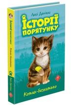 Котик-безхатько. Історії порятунку