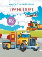 Книга с наклейками. Транспорт