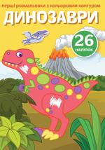 Перші розмальовки з кольоровим контуром і наліпками. Динозаври