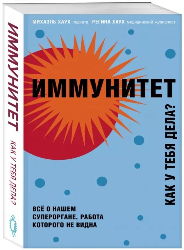 """Купить книгу """"Иммунитет. Как у тебя дела?"""""""