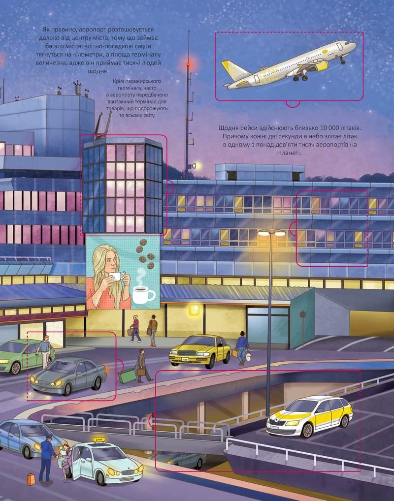 """Купить книгу """"Аеропорт"""""""