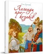 Легенди про козаків - купить и читать книгу