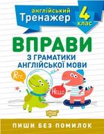 Тренажер з англійської мови. Вправи з граматики англійської мови. 4 клас