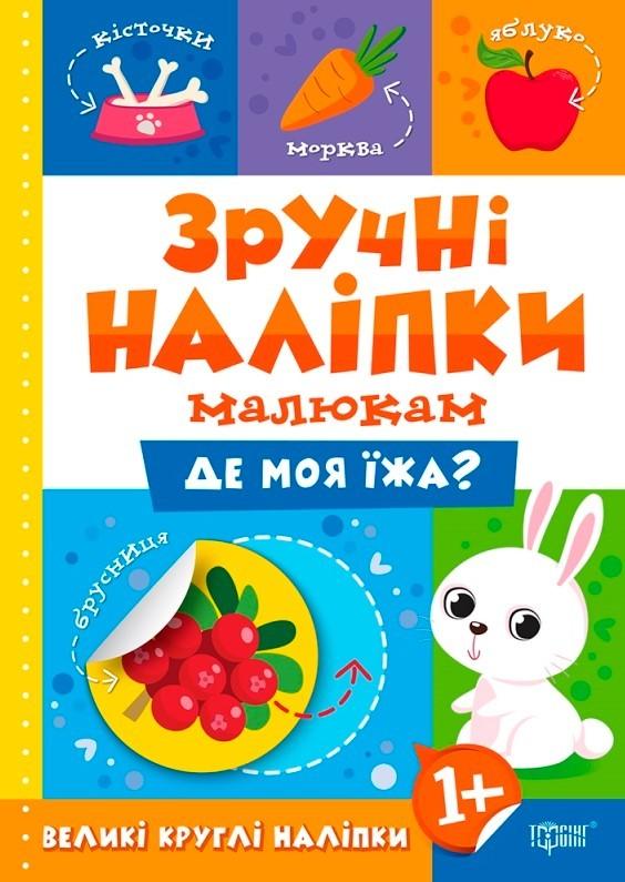 Зручні наліпки малюкам. Де моя їжа - купить и читать книгу