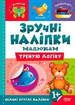 Зручні наліпки малюкам. Треную логіку - купить и читать книгу