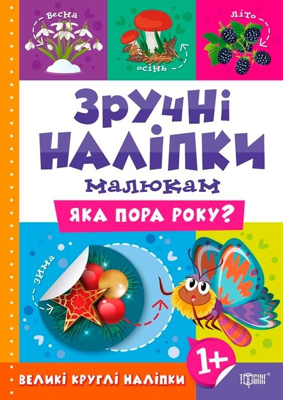"""Купить книгу """"Зручні наліпки малюкам. Яка пора року?"""""""