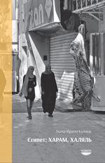 Єгипет: ХАРАМ, ХАЛЯЛЬ