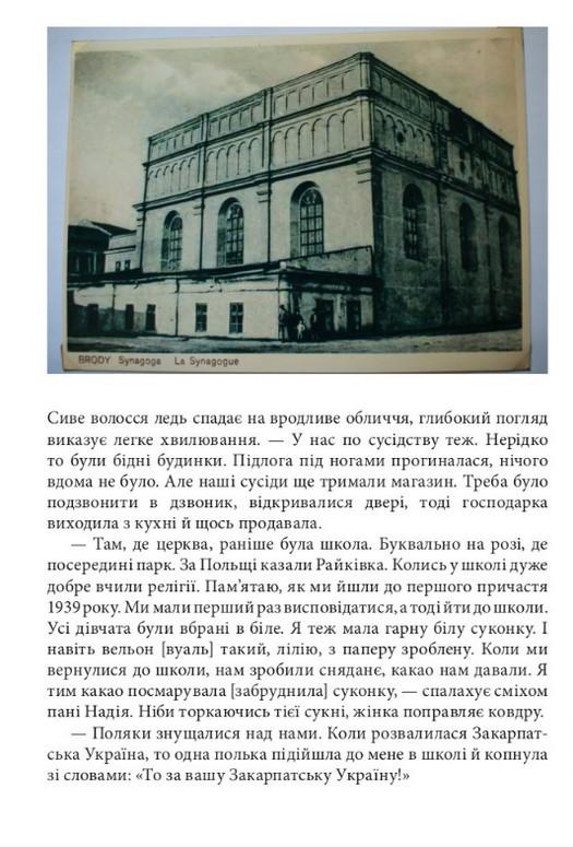 """Купить книгу """"Наші Інші. Історії українського різноманіття"""""""