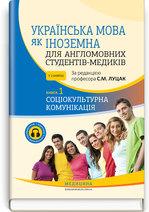 Українська мова як іноземна для англомовних студентів-медиків