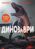 Книжка з наліпками. Динозаври - купить и читать книгу