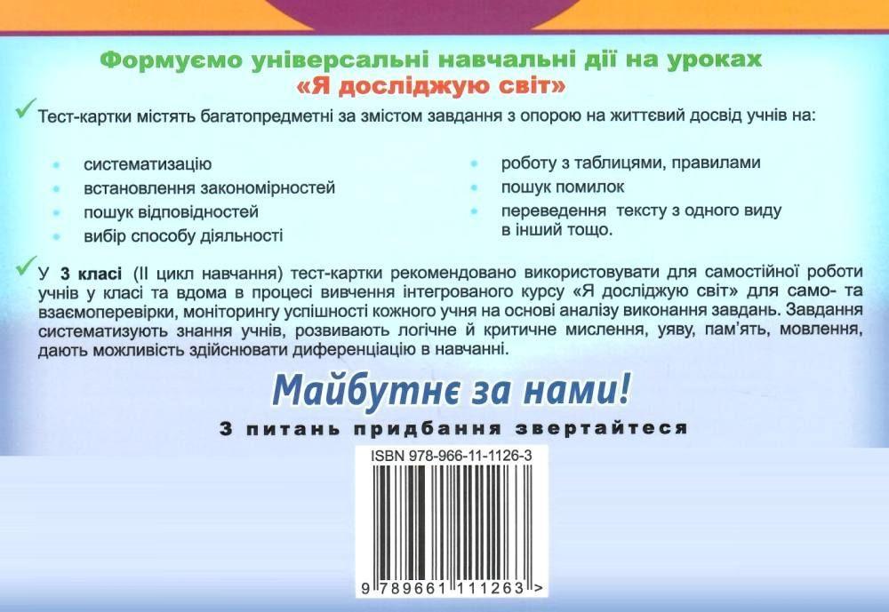 """Купить книгу """"Я досліджую світ. Діагностичні тест-картки. 3 клас"""""""