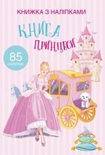 Книжка з наліпками. Книга Принцеси - купить и читать книгу