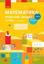Математика. Робочий зошит. 1 клас. 1 частина - купити і читати книгу