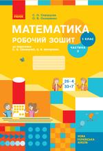 Математика. Робочий зошит. 1 клас. 2 частина - купити і читати книгу
