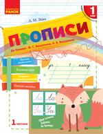 Прописи до «Букваря» М. С. Вашуленка, О. В. Вашуленко. 1 клас. У 2-х частинах. ЧАСТИНА 1 - купить и читать книгу