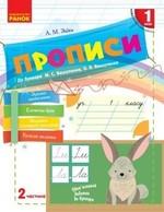 Прописи до «Букваря» М. С. Вашуленка, О. В. Вашуленко. 1 клас. У 2-х частинах. ЧАСТИНА 2