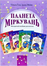 Планета Міркувань. Методичний посібник для вчителя - купити і читати книгу