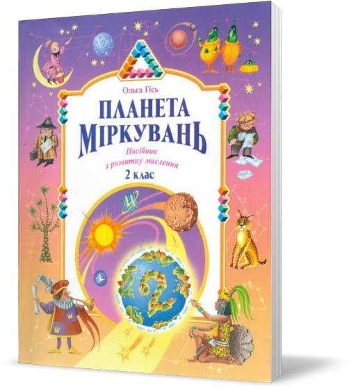 """Купить книгу """"Планета Міркувань. Посібник з розвитку мислення. 2 клас"""""""