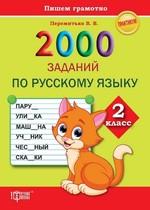 Практикум. 2000 заданий по русскому языку. 2 класс. Пишем грамотно - купить и читать книгу