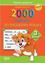 Практикум. 2000 заданий по русскому языку. 3 класс. Пишем грамотно - купить и читать книгу