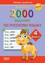 Практикум. 2000 заданий по русскому языку. 4 класс. Пишем грамотно - купить и читать книгу