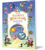 Планета Міркувань. Навчальний посібник з розвитку мислення. 4 клас