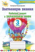 Робочий зошит з української мови. 3 клас. Застосовую знання