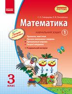 Математика. 3 клас. Навчальний зошит. 1 частина - купити і читати книгу
