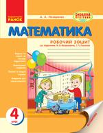 Математика. 4 клас. Робочий зошит до підручника М. В. Богдановича, Г. П. Лишенка