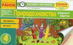 Природознавство. 4 клас. Відривні картки для ЗНЗ з українською мовою навчання