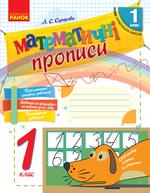 НУШ. Математичні прописи. 1 клас. Робочий зошит - купить и читать книгу