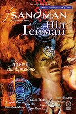The Sandman. Пісочний чоловік. Книга 6