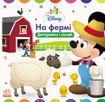 Disney Baby. Книжка-іграшка. На фермі. Доторкнися і відчуй