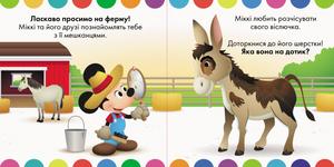 """Купить книгу """"Disney Baby. Книжка-іграшка. На фермі. Доторкнися і відчуй"""""""