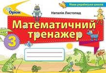 Математика. 3 клас. Математичний тренажер