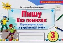 Пишу без помилок. 3 клас. Картки-тренажер з української мови