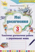 Мої досягнення. 3 клас. Тематично-діагностичні досягнення з української мови