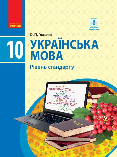 """Купить книгу """"Українська мова. Підручник. Рівень стандарту. 10 клас"""""""