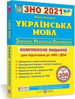 Українська мова. Комплексна підготовка до ЗНО і ДПА 2021 - купити і читати книгу