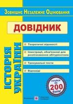 Історія України. Довідник для підготовки до ЗНО - купить и читать книгу