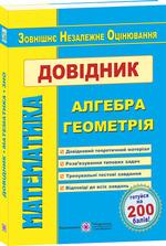 Математика. Довідник для підготовки до зовнішнього незалежного оцінювання - купити і читати книгу