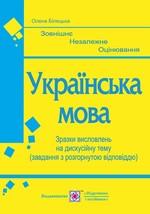 Українська мова. Зразки висловлювань на дискусійну тему - купити і читати книгу