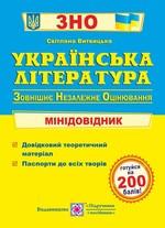 Українська література. Мінідовідник для підготовки до ЗНО - купить и читать книгу