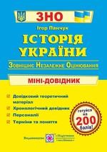 Історія України. Міні-довідник для підготовки до ЗНО та ДПА - купити і читати книгу