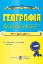 Географія. Міні-довідник для підготовки до зовнішнього незалежного оцінювання - купити і читати книгу