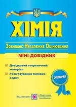 Хімія. Міні-довідник для підготовки до зовнішнього незалежного оцінювання - купити і читати книгу