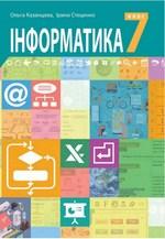 """""""Інформатика"""" підручник для 7 класу закладів загальної середньої освіти - купить и читать книгу"""