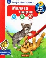 Чому? Чого? Навіщо? Малята тварин. Інтерактивна книжка для дітей віком від 4 до 7 років