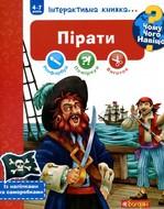 Чому? Чого? Навіщо? Пірати. Інтерактивна книжка